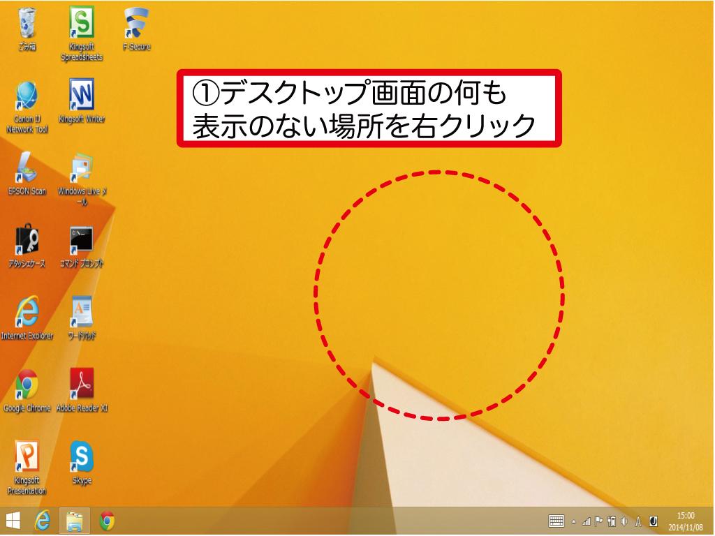 デスクトップ画面1