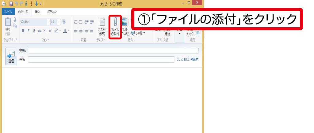 ファイルの添付をクリック1