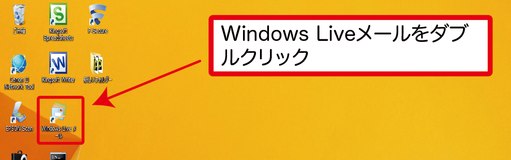 WindowsLiveメールを開く