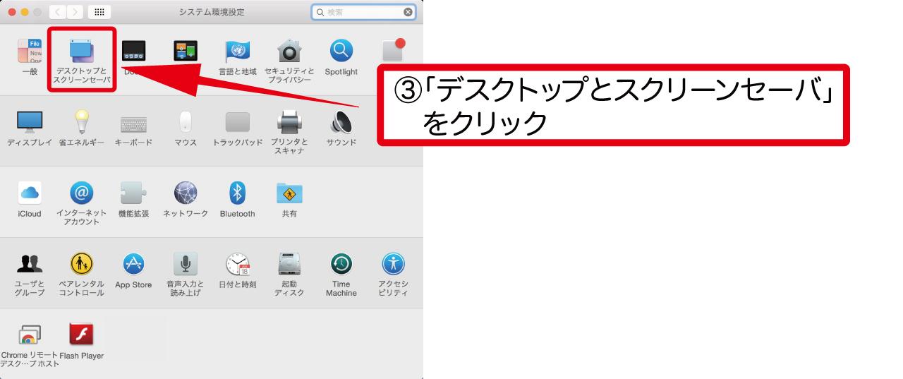 3デスクトップスクリーン