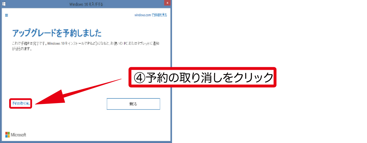 4yoyakutorikeshi