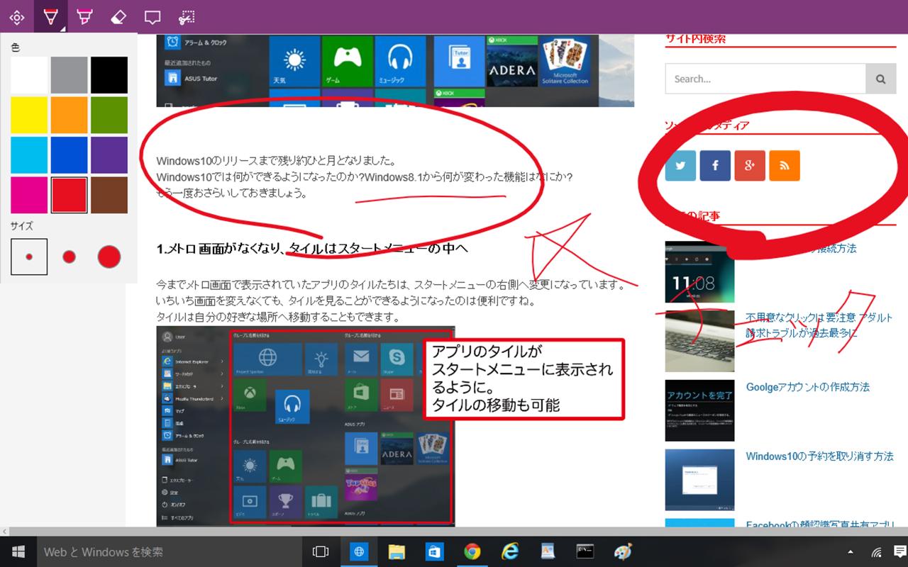 webnotenuritsubushi