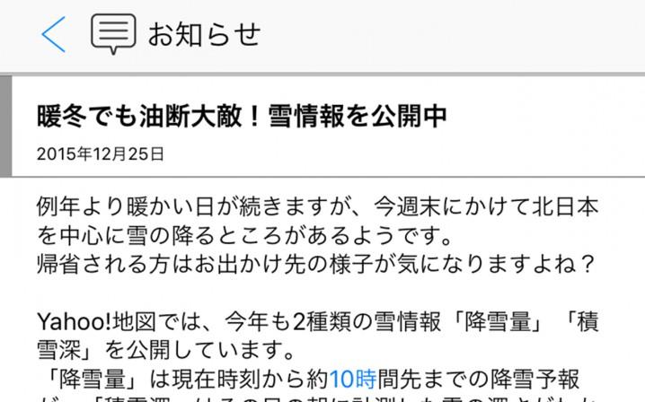 yahoochizu