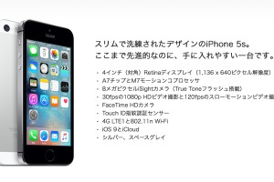 iphone5sy