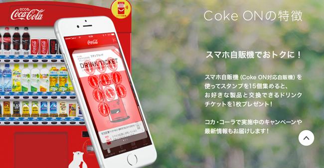cokeon2