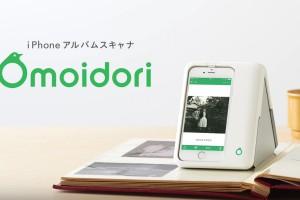 omoidori1