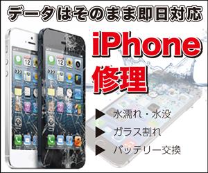 iphonerepaireban1