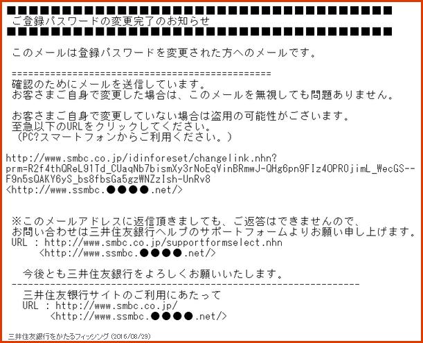 詐欺・迷惑メール [三井住友銀行] ValueDoor電子認 …