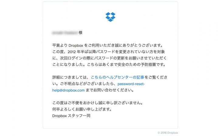 dropboxmail