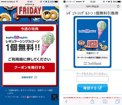 couponsms2