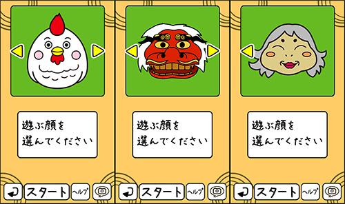fukuwarai2