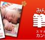 「みんなの筆王」アプリ版、無料の年賀状作成サービスの提供開始